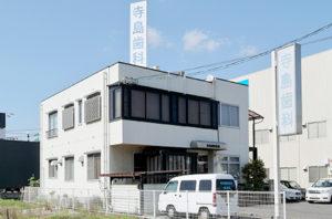 寺島歯科医院